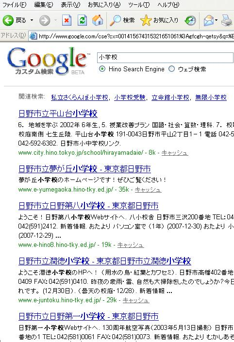 日野検索結果.JPG