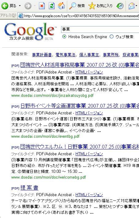 広場検索結果.JPG